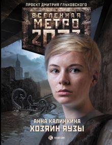 Калинкина А.В. - Метро 2033: Хозяин Яузы обложка книги