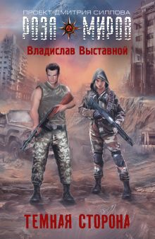 Выставной В.В. - Темная сторона обложка книги