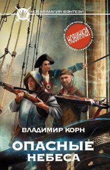 Корн В. - Опасные небеса обложка книги