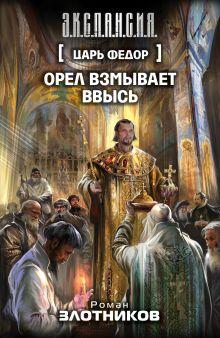 Злотников Р.В. - Царь Федор. Орел взмывает ввысь обложка книги