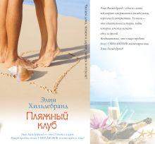 Хильдебранд Э. - Пляжный клуб обложка книги