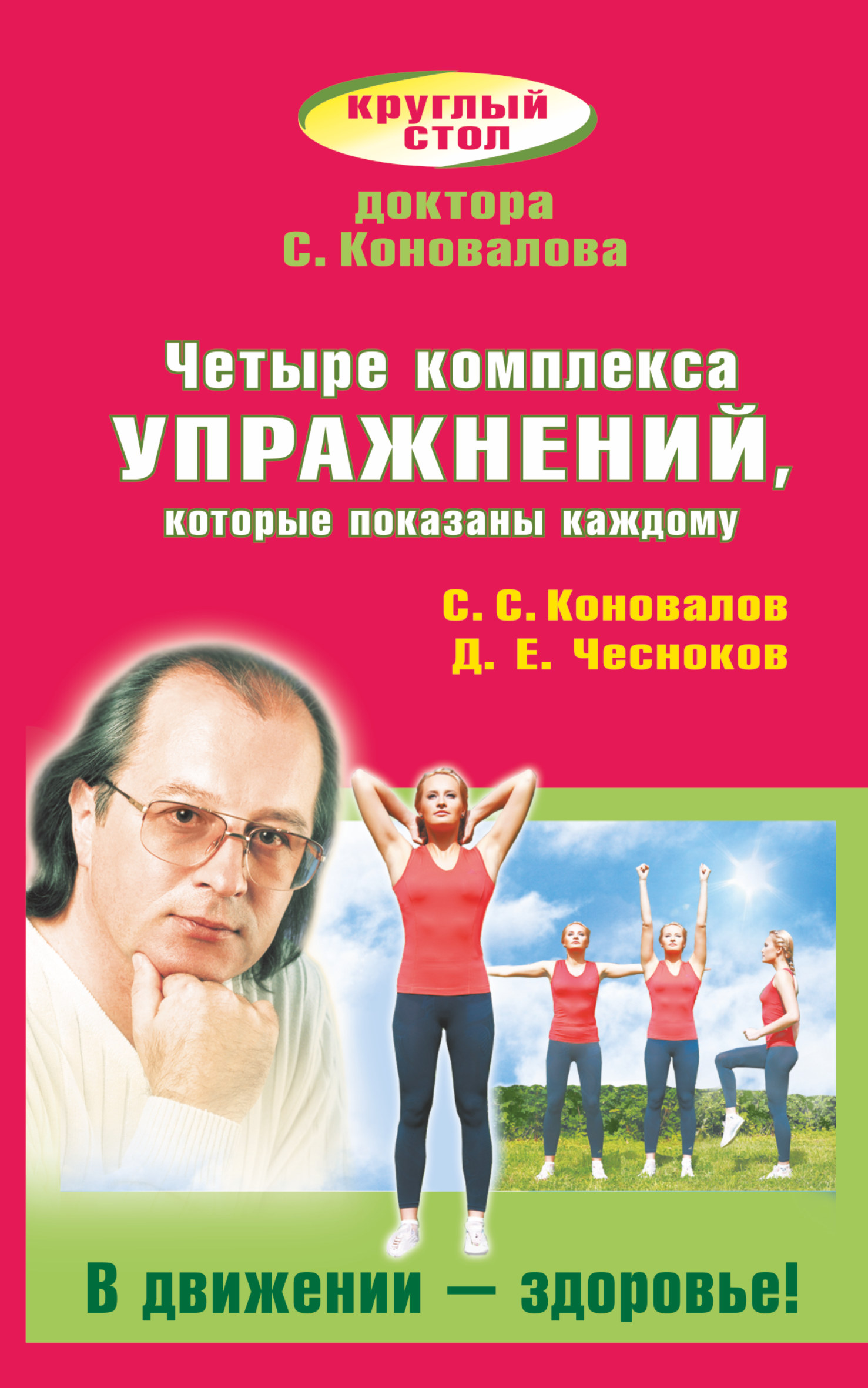 Четыре комплекса упражнений, которые показаны каждому. В движении - здоровье! ( Коновалов С.С.,Чесноков Д.Е.  )