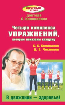 Коновалов С.С.,Чесноков Д.Е. - Четыре комплекса упражнений, которые показаны каждому. В движении - здоровье! обложка книги