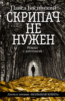 Басинский П.В. - Скрипач не нужен обложка книги