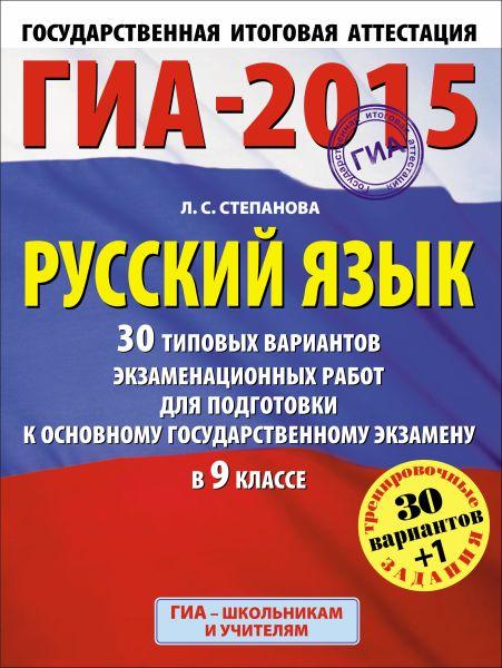 ГИА-2015. Русский язык. (60х90/8) 30+1 типовых вариантов экзаменационных работ для подготовки к основному государственному экзамену. 9 класс