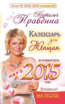 Правдина Н.Б. - Календарь для женщин на каждый день 2015 года. 365 самых сильных практик обложка книги