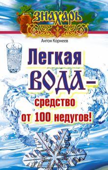 Корнеев Антон - Легкая вода – средство от 100 недугов! обложка книги