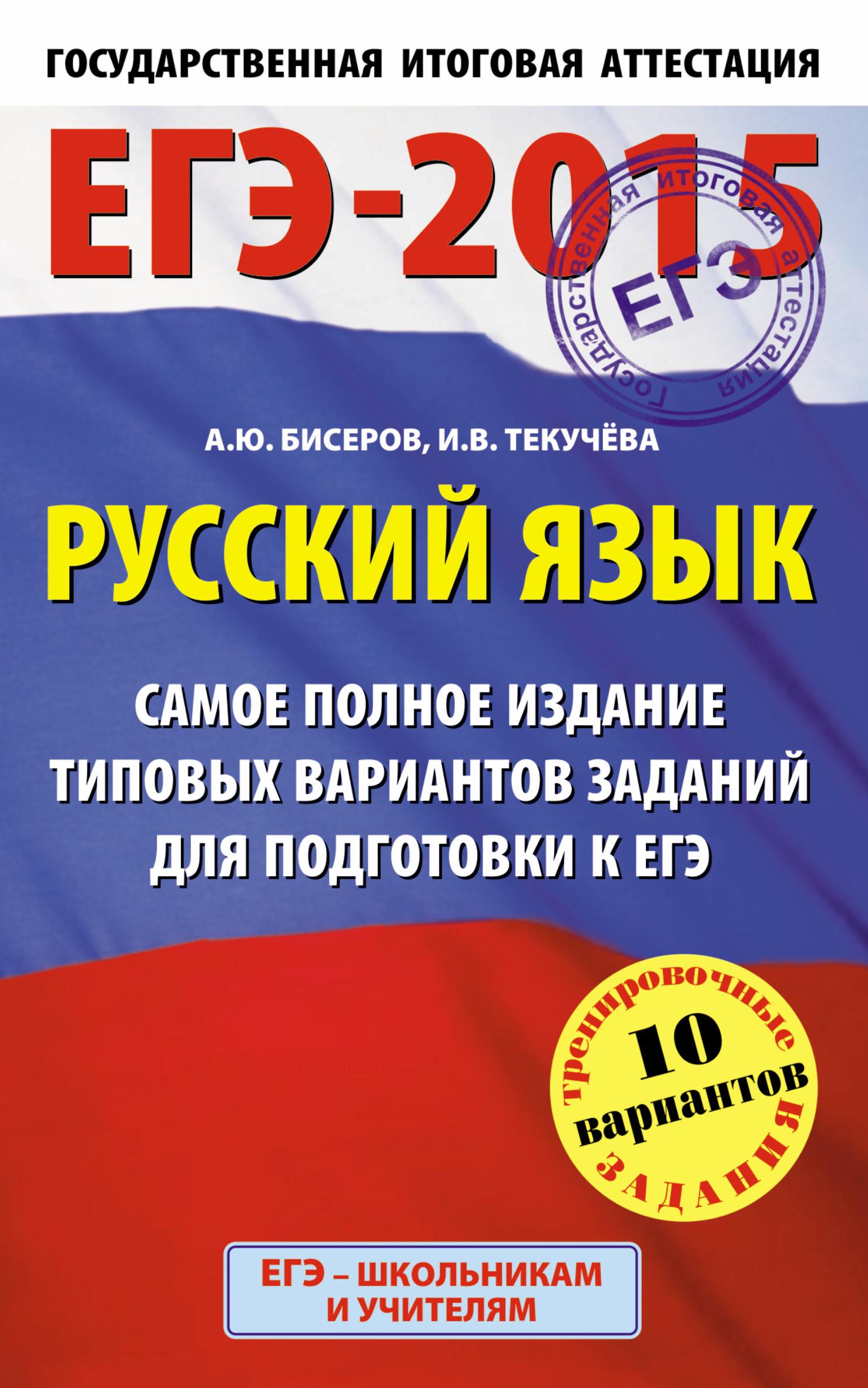 ЕГЭ-2015. Русский язык. (84х108/32) Самое полное издание типовых вариантов заданий. 11 класс
