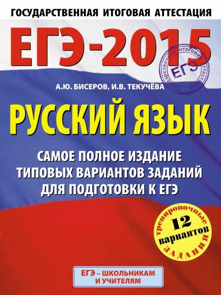 ЕГЭ-2015. Русский язык. (60х90/8) Самое полное издание типовых вариантов заданий. 11 класс