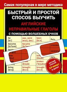 Дмитриева В.Г. - Неправильные английские глаголы с волшебными очками обложка книги