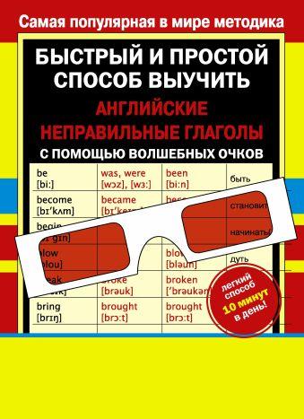 Неправильные английские глаголы с волшебными очками Дмитриева В.Г.