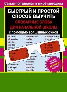 Дмитриева В.Г. - Словарные слова для начальной школы с волшебными очками обложка книги