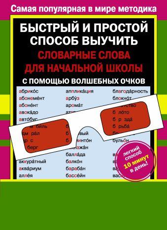 Словарные слова для начальной школы с волшебными очками Дмитриева В.Г.