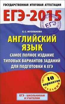 ЕГЭ-2015. Английский язык. (84х108/32) Самое полное издание типовых вариантов заданий для подготовки к ЕГЭ. 11 класс обложка книги