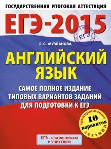 ЕГЭ-2015. Английский язык. (60х90/8) Самое полное издание типовых вариантов заданий для подготовки к ЕГЭ. 11 класс обложка книги