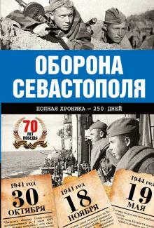 Сульдин А.В. - Оборона Севастополя. Полная хроника обложка книги