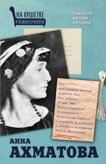 Мишаненкова Екатерина Александровна - Анна Ахматова на кушетке обложка книги