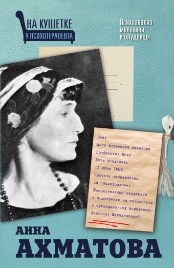 Анна Ахматова на кушетке Мишаненкова Екатерина Александровна