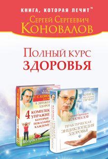 Коновалов С.С. - Полный курс здоровья обложка книги