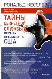 Кесслер Рональд - Тайны Секретной службы охраны ПРЕЗИДЕНТА США обложка книги