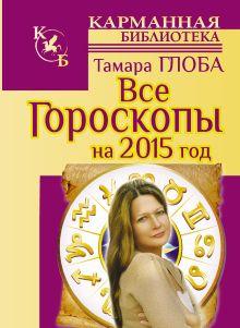 Глоба Тамара - Все гороскопы на 2015 год обложка книги