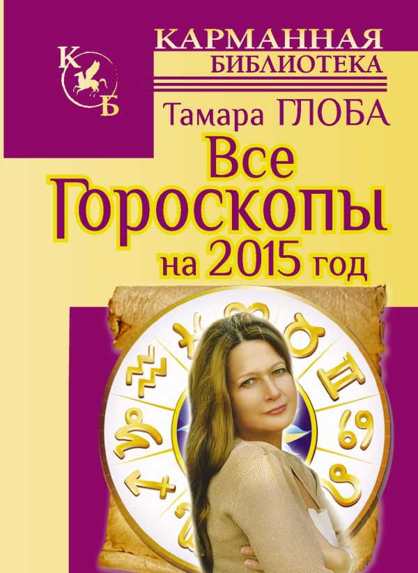 Все гороскопы на 2015 год Глоба Тамара