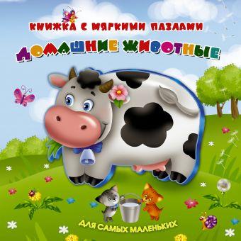 Домашние животные Горбунова И.В., Голь Н.М.