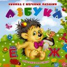 Малышкина М., Суходольская Е.В. - Азбука' обложка книги