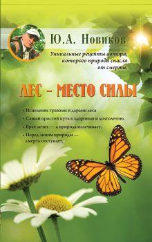 Новиков Ю.А. - Лес - место силы обложка книги