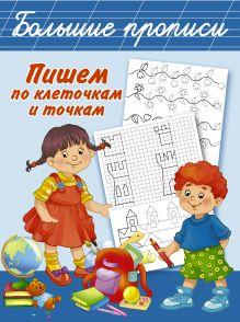 Дмитриева В.Г. - Пишем по клеточкам и точкам обложка книги