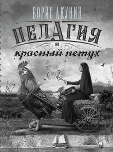 Пелагия и красный петух обложка книги