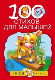 Барто А.Л. - 100 стихов для малышей обложка книги
