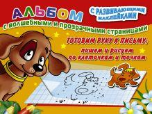 Матюшкина К. - Готовим руку к письму: пишем и рисуем по клеточкам и точкам обложка книги