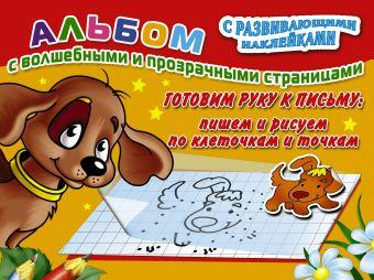 Готовим руку к письму: пишем и рисуем по клеточкам и точкам Матюшкина К.