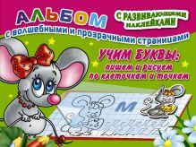 Матюшкина К. - Учим буквы: пишем и рисуем по клеточкам и точкам обложка книги