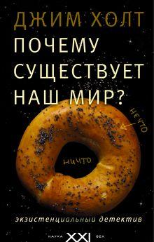 Хольт Д. - Почему существует наш мир? обложка книги