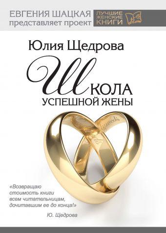 Школа успешной жены Щедрова Ю.В.