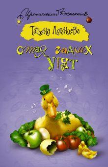 Луганцева Т.И. - Стая гадких утят обложка книги