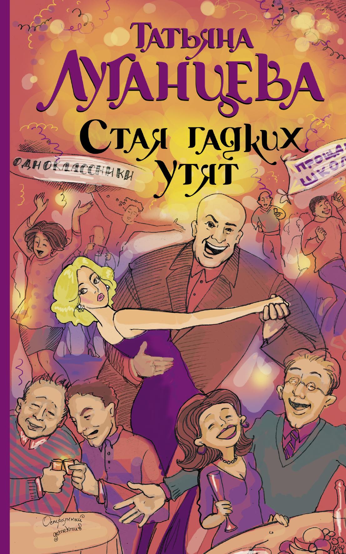 Луганцева Т.И. Стая гадких утят луганцева т стая гадких утят