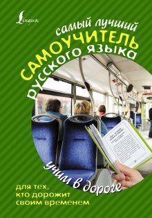 Клепова Е. - Самый лучший самоучитель РУССКОГО языка для тех, кто дорожит своим временем обложка книги