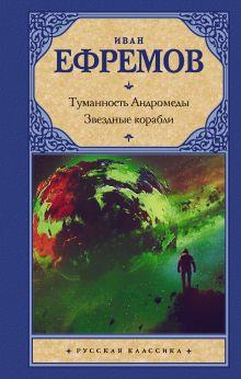 Ефремов И. - Туманность Андромеды. Звездные корабли обложка книги
