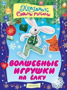 . - Волшебные игрушки на ёлку обложка книги