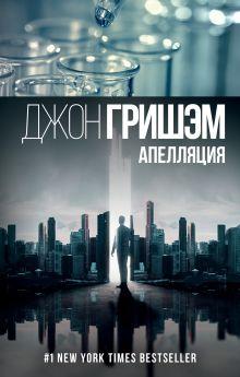 Гришэм Д. - Апелляция обложка книги