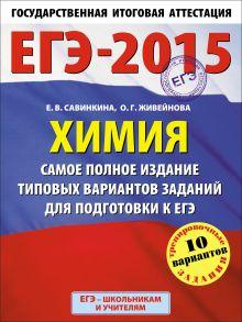 ЕГЭ-2015. Химия. (60х90/8) Самое полное издание типовых вариантов заданий для подготовки к ЕГЭ. 11 класс обложка книги