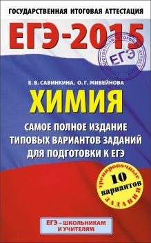 ЕГЭ-2015. Химия. (84х108/32) Самое полное издание типовых вариантов заданий для подготовки к ЕГЭ. 11 класс обложка книги