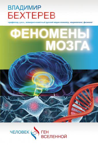 Феномены мозга Бехтерев В.
