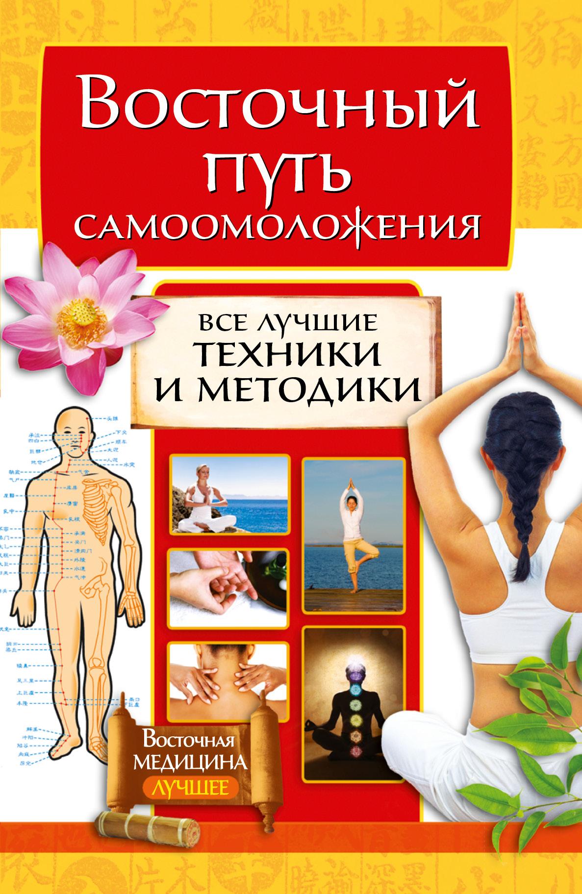Восточный путь самоомоложения. Все лучшие техники и методики от book24.ru