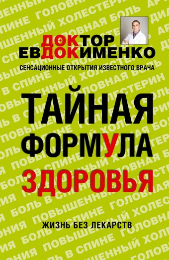 Тайная формула здоровья Евдокименко П.В.