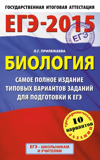 ЕГЭ-2015. Биология. (84х108/32) Самое полное издание типовых вариантов заданий. 11 класс Прилежаева Л.Г.