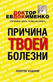 Евдокименко П.В. - Причина твоей болезни обложка книги
